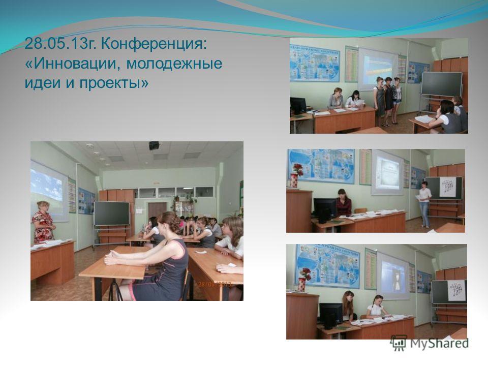 28.05.13 г. Конференция: «Инновации, молодежные идеи и проекты»