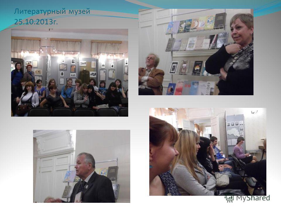 Литературный музей 25.10.2013 г.