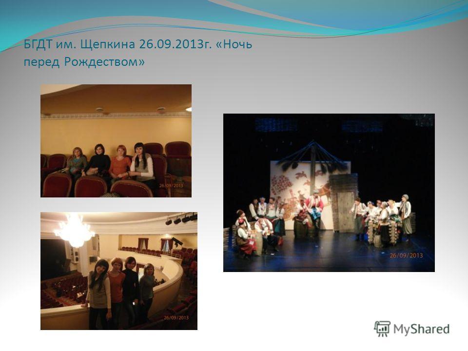 БГДТ им. Щепкина 26.09.2013 г. «Ночь перед Рождеством»