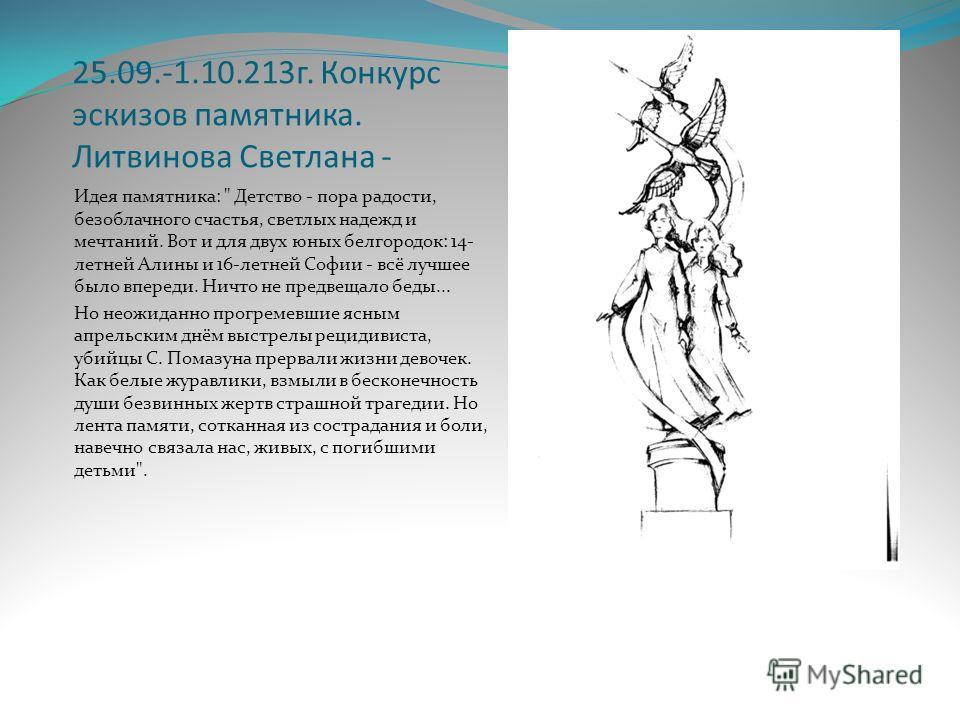25.09.-1.10.213 г. Конкурс эскизов памятника. Литвинова Светлана - Идея памятника: