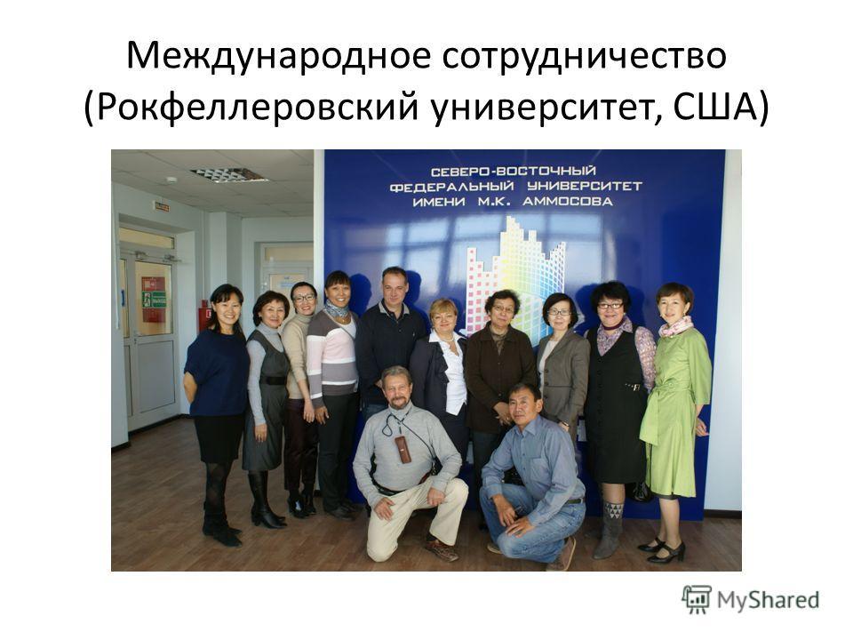 Международное сотрудничество (Рокфеллеровский университет, США)