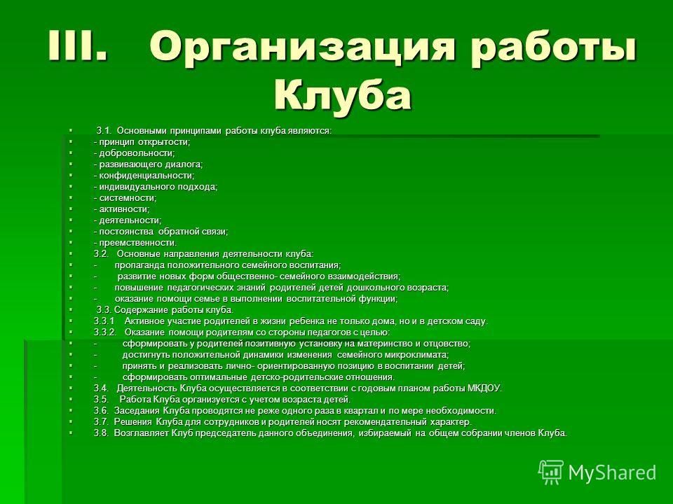 III. Организация работы Клуба 3.1. Основными принципами работы клуба являются: 3.1. Основными принципами работы клуба являются: - принцип открытости; - принцип открытости; - добровольности; - добровольности; - развивающего диалога; - развивающего диа