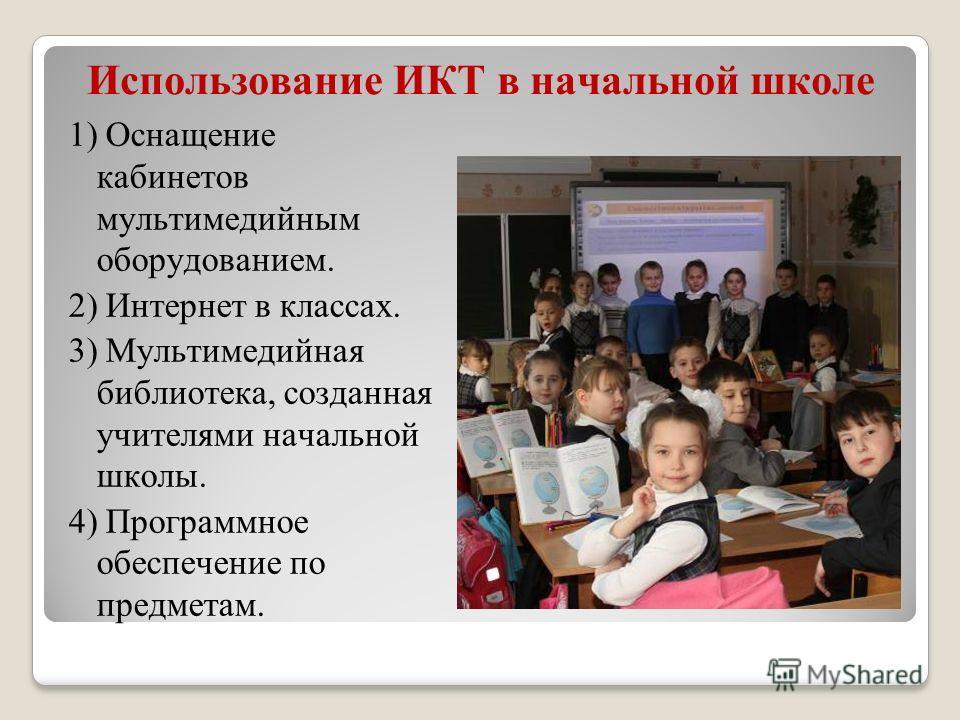 Использование ИКТ в начальной школе 1) Оснащение кабинетов мультимедийным оборудованием. 2) Интернет в классах. 3) Мультимедийная библиотека, созданная учителями начальной школы. 4) Программное обеспечение по предметам.