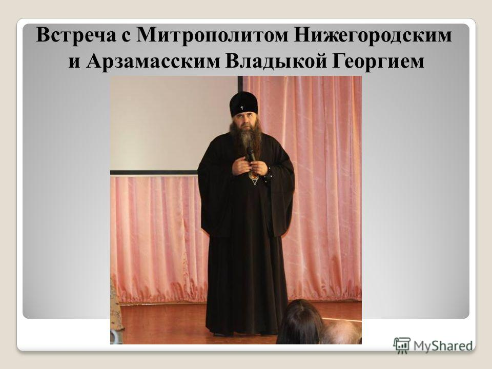 Встреча с Митрополитом Нижегородским и Арзамасским Владыкой Георгием