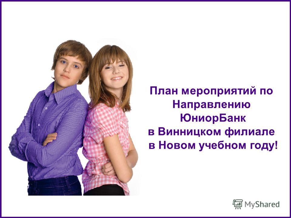 План мероприятий по Направлению Юниор Банк в Винницком филиале в Новом учебном году!