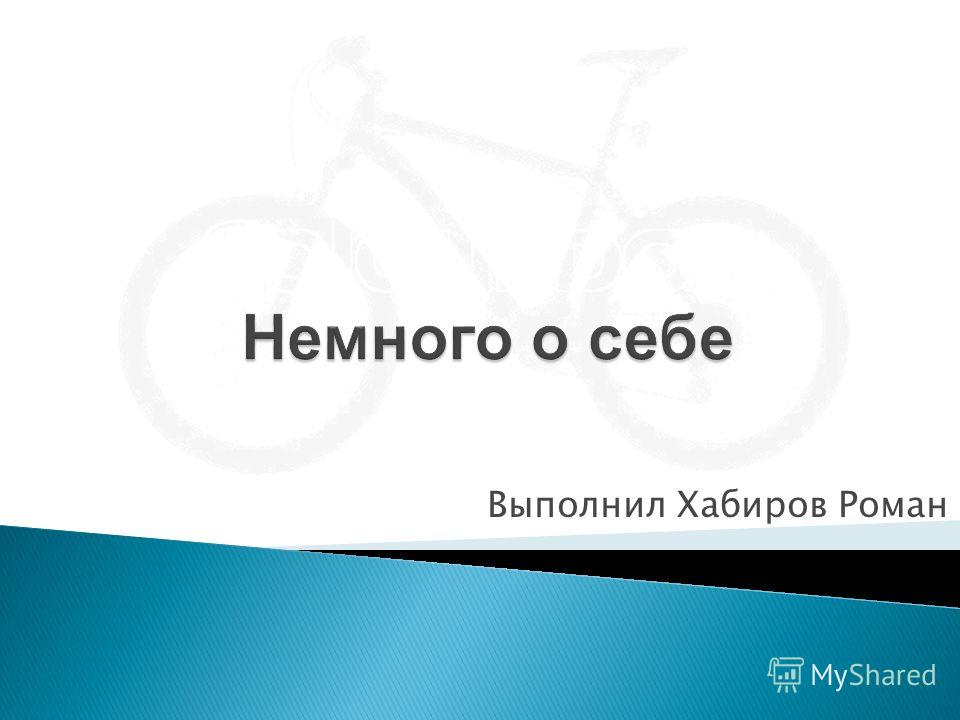 Выполнил Хабиров Роман