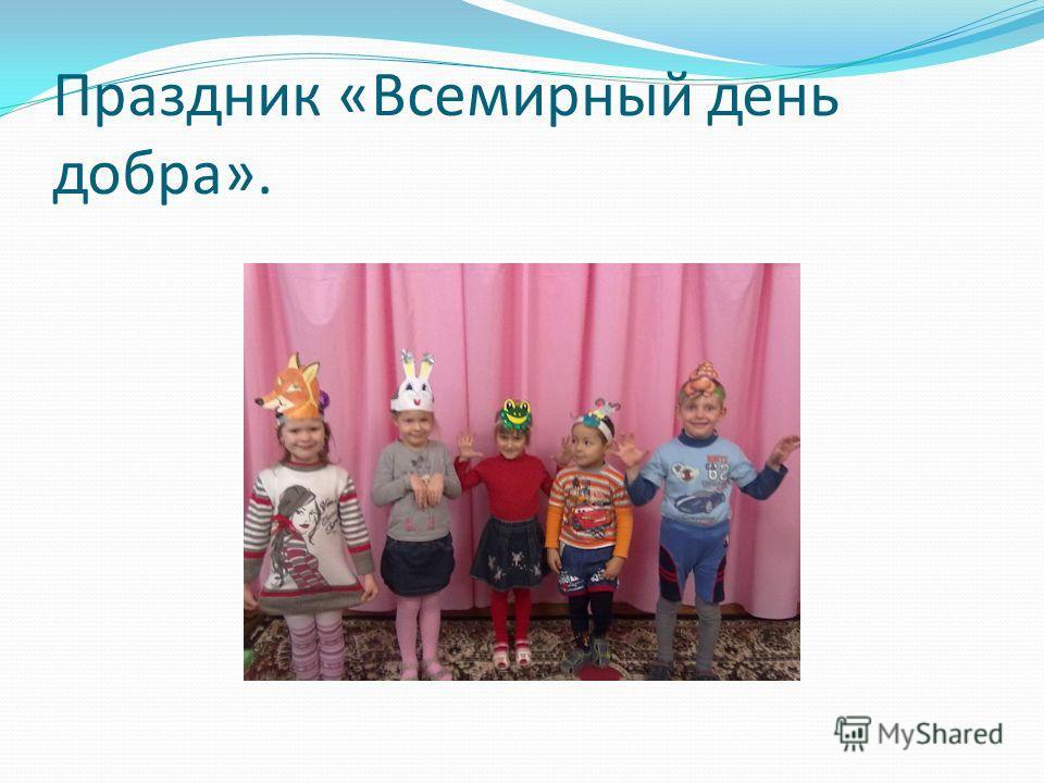 Выступление детей в центре социального обслуживания населения. Цель: Создать радостное настроение пожилым людям.