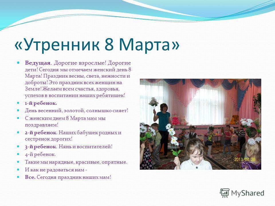 Родительское собрание на тему: «Капризы детей 4-5 лет» Родительские собрания мы всегда начинаем с выступления детей.