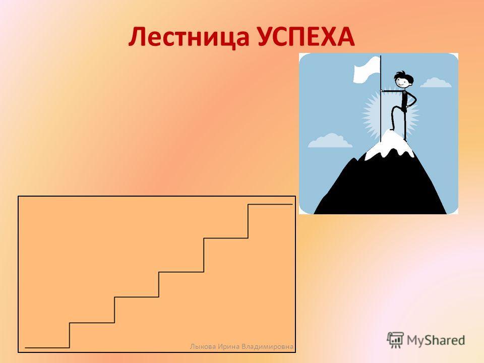 Лестница УСПЕХА Лыкова Ирина Владимировна
