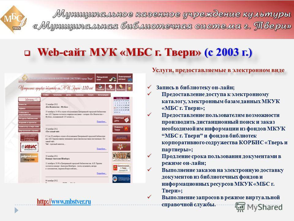 Web-сайт МУК «МБС г. Твери» (с 2003 г.) Web-сайт МУК «МБС г. Твери» (с 2003 г.)