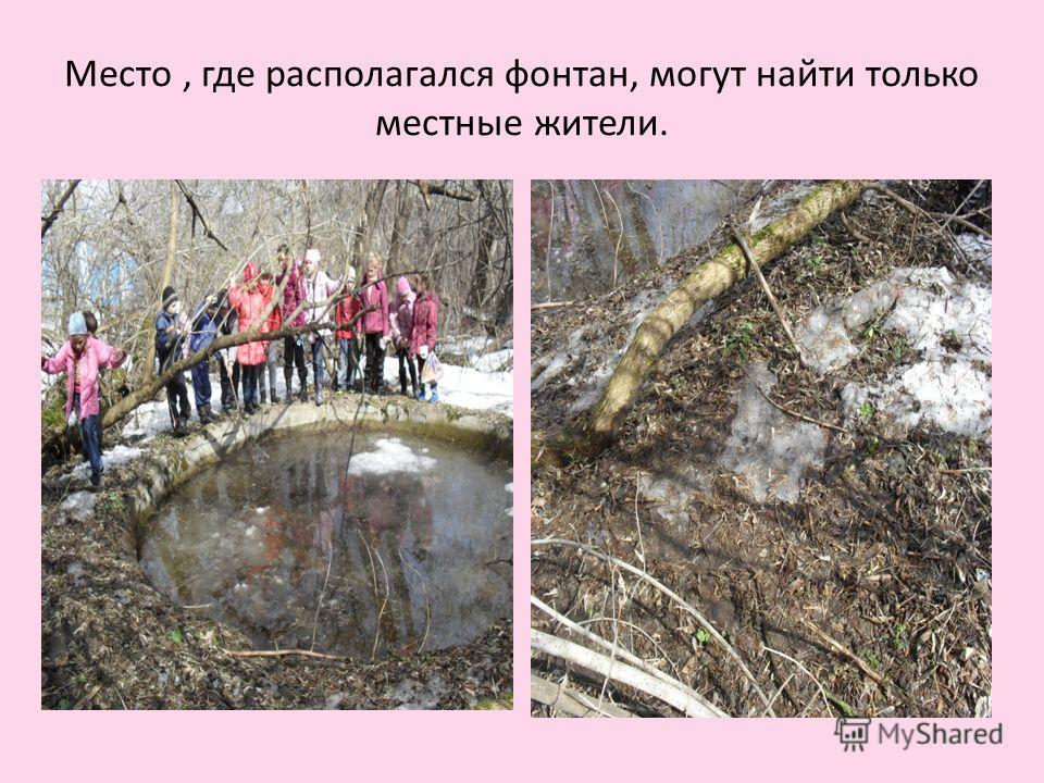 Место, где располагался фонтан, могут найти только местные жители.