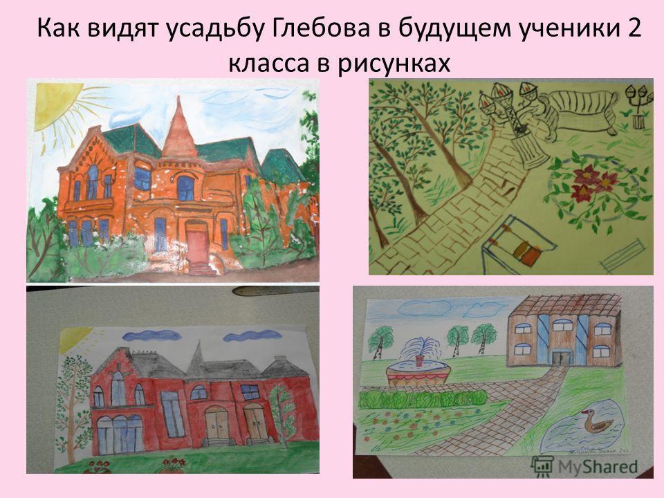 Как видят усадьбу Глебова в будущем ученики 2 класса в рисунках