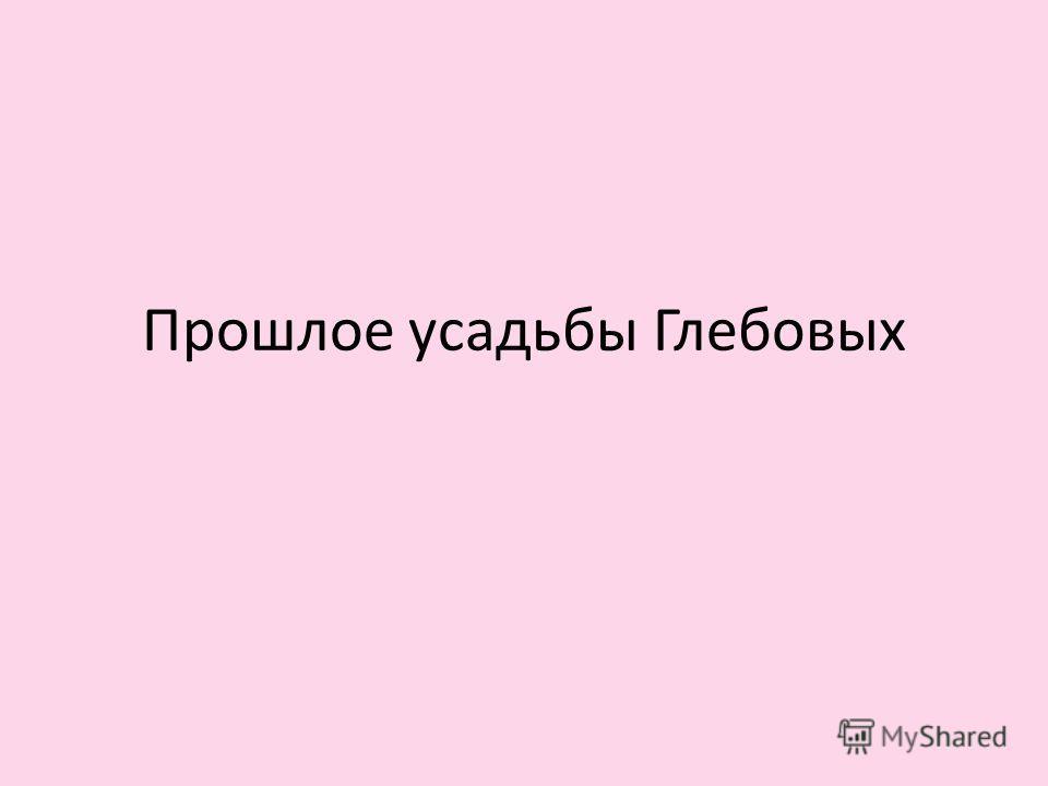 Прошлое усадьбы Глебовых