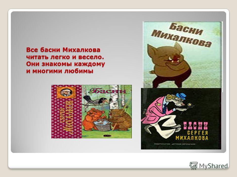 Все басни Михалкова читать легко и весело. Они знакомы каждому и многими любимы