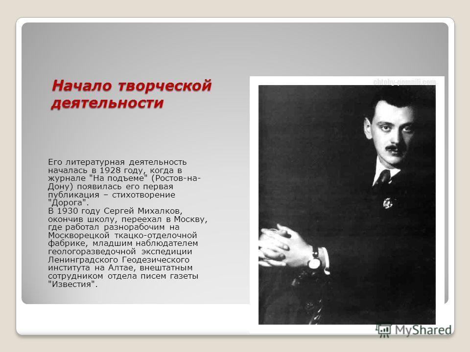 Начало творческой деятельности Его литературная деятельность началась в 1928 году, когда в журнале