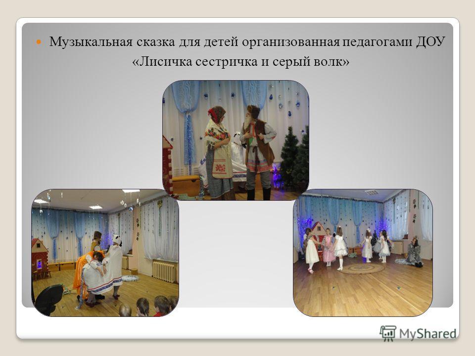 Музыкальная сказка для детей организованная педагогами ДОУ «Лисичка сестричка и серый волк»