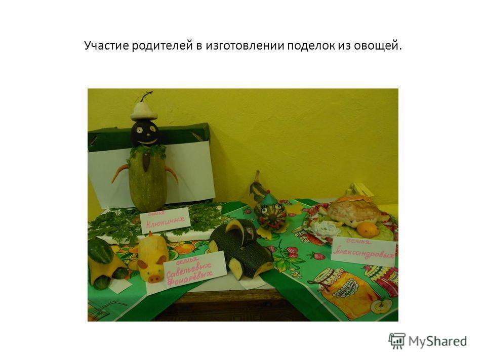 Участие родителей в изготовлении поделок из овощей.