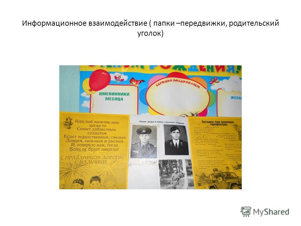 Информационное взаимодействие ( папки –передвижки, родительский уголок)