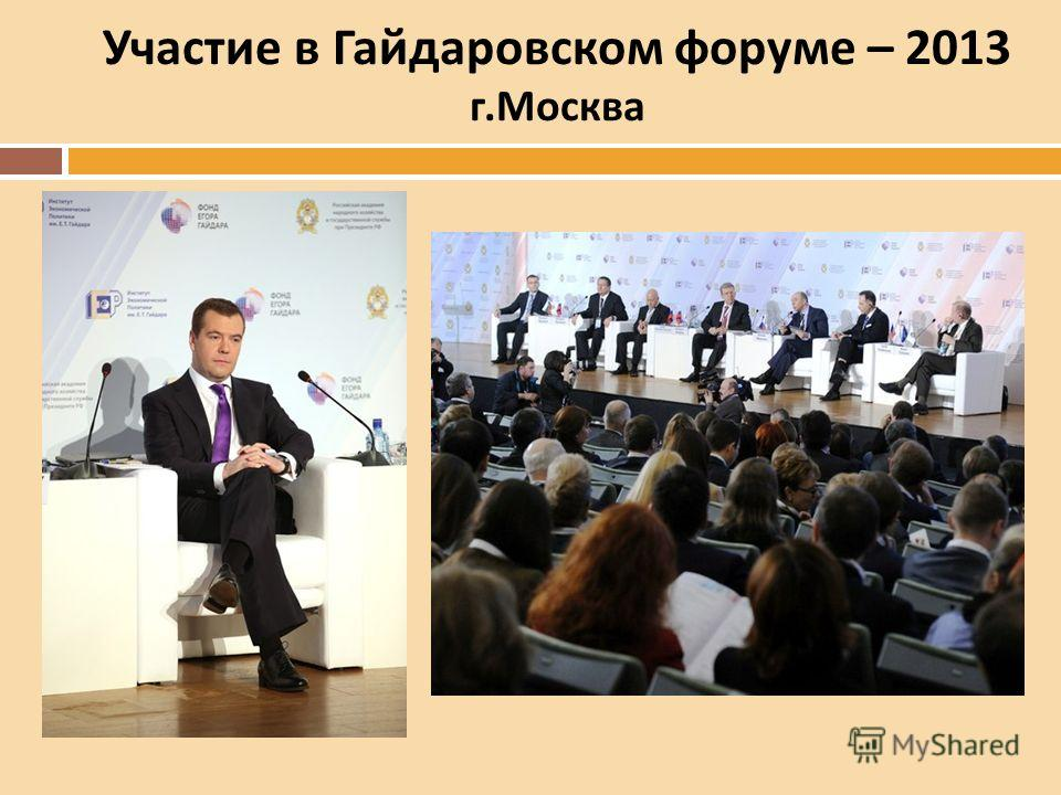 Участие в Гайдаровском форуме – 2013 г. Москва
