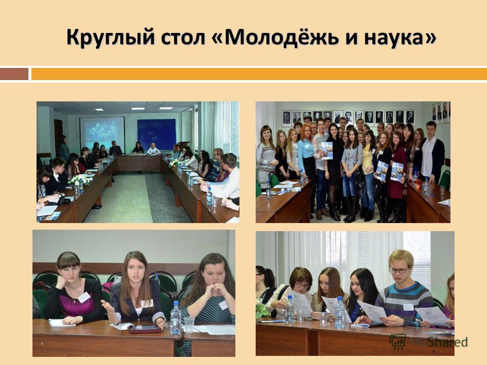 Круглый стол « Молодёжь и наука »