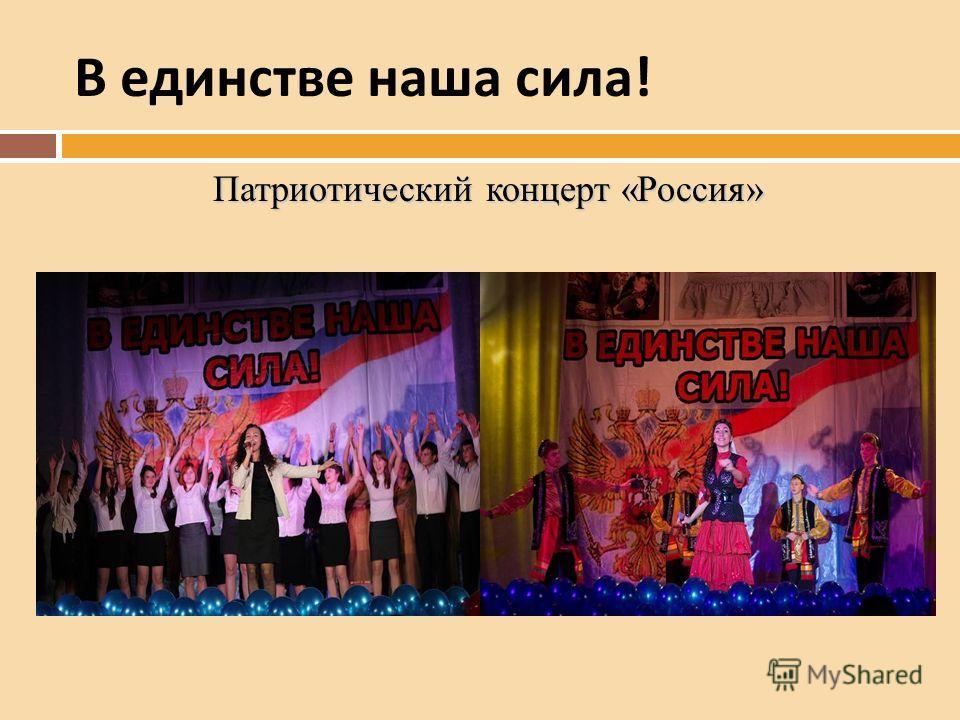 В единстве наша сила ! Патриотический концерт «Россия»