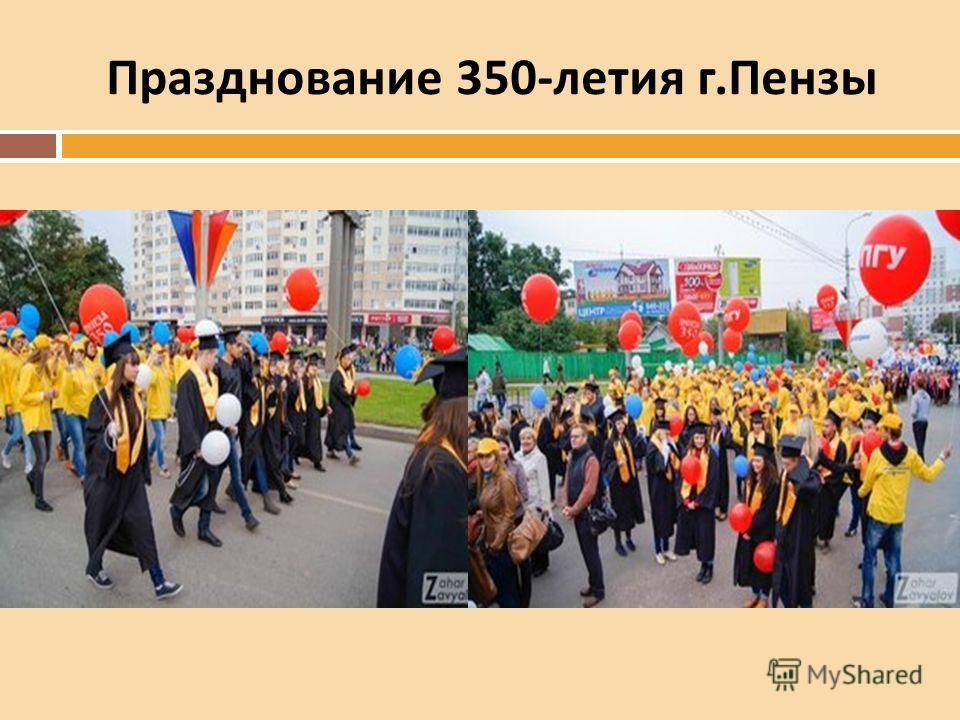 Празднование 350- летия г. Пензы