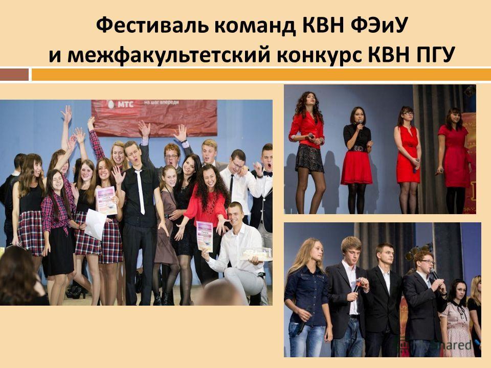 Фестиваль команд КВН ФЭиУ и межфакультетский конкурс КВН ПГУ