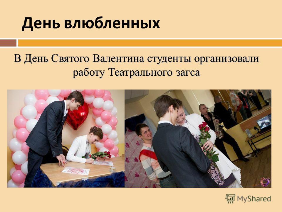 День влюбленных В День Святого Валентина студенты организовали работу Театрального загса