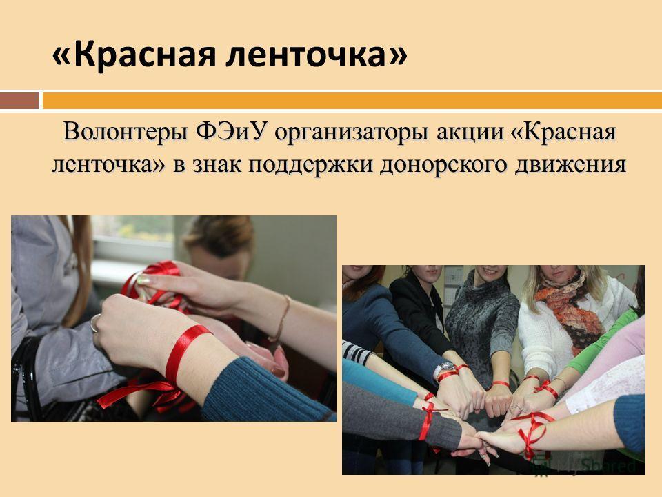 « Красная ленточка » Волонтеры ФЭиУ организаторы акции «Красная ленточка» в знак поддержки донорского движения