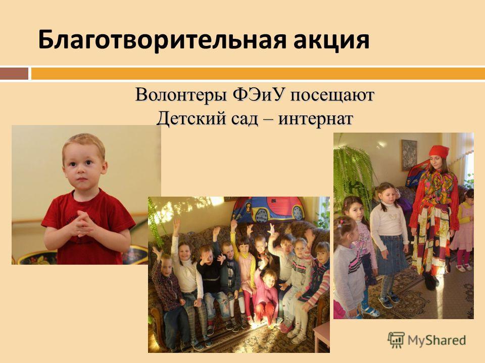 Благотворительная акция Волонтеры ФЭиУ посещают Детский сад – интернат