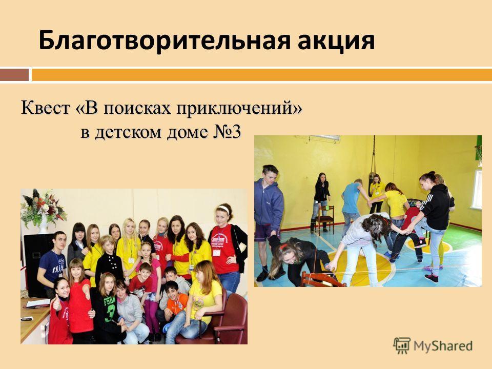 Благотворительная акция Квест «В поисках приключений» в детском доме 3