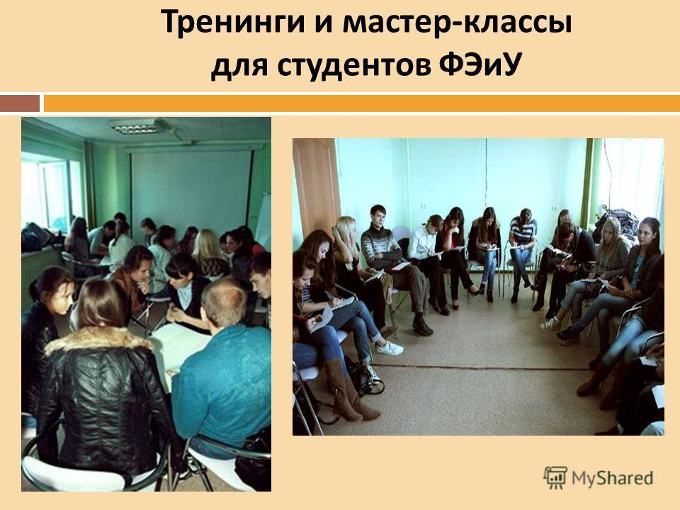 Тренинги и мастер - классы для студентов ФЭиУ