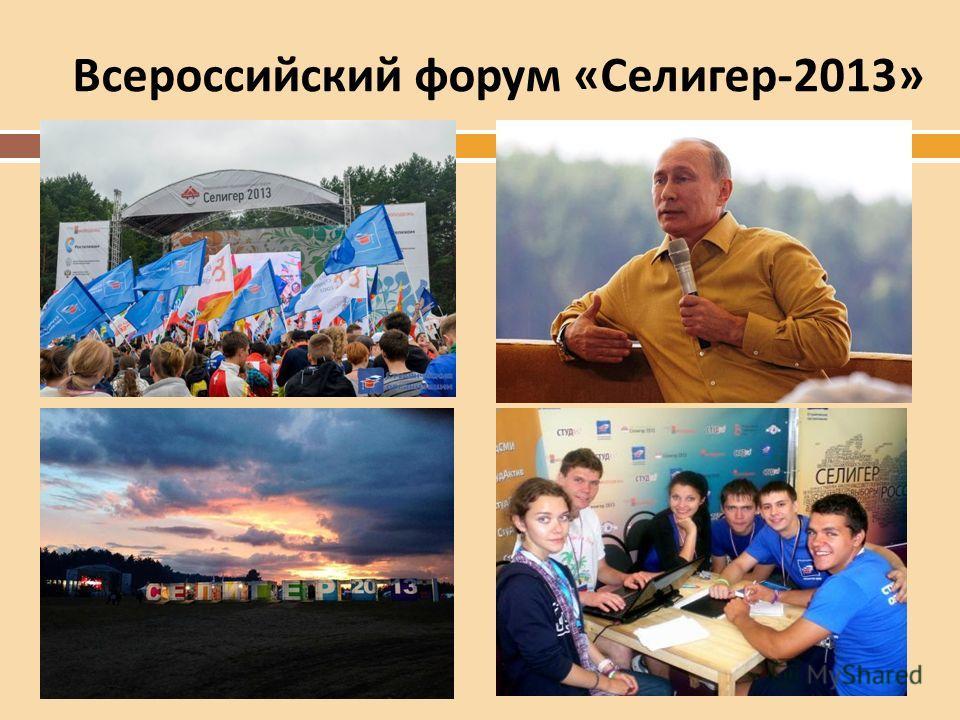 Всероссийский форум « Селигер -2013»