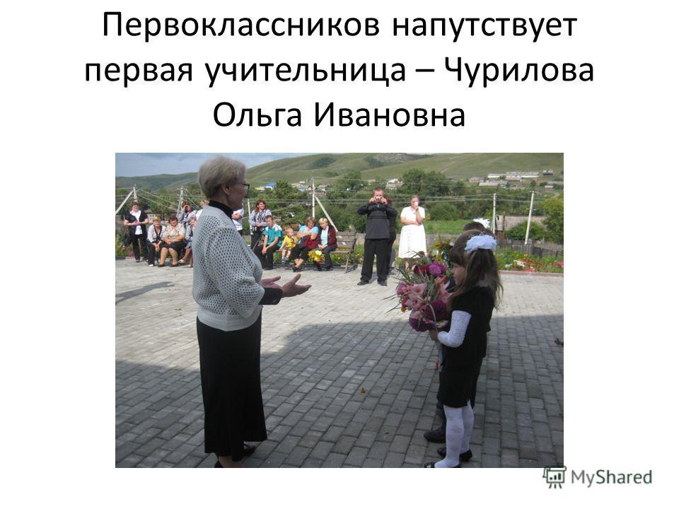 Первоклассников напутствует первая учительница – Чурилова Ольга Ивановна