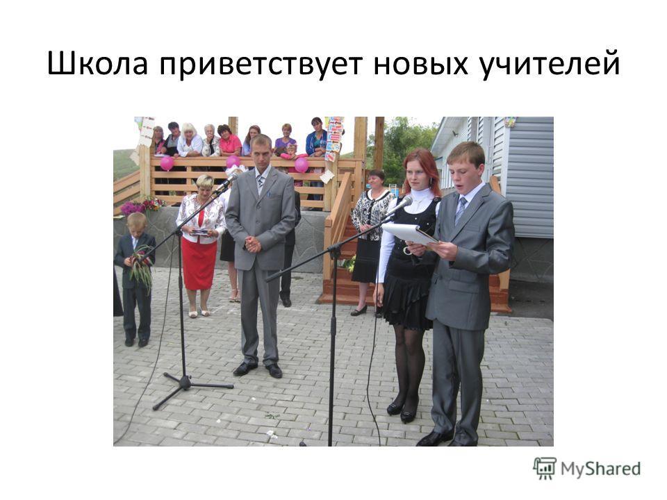 Школа приветствует новых учителей