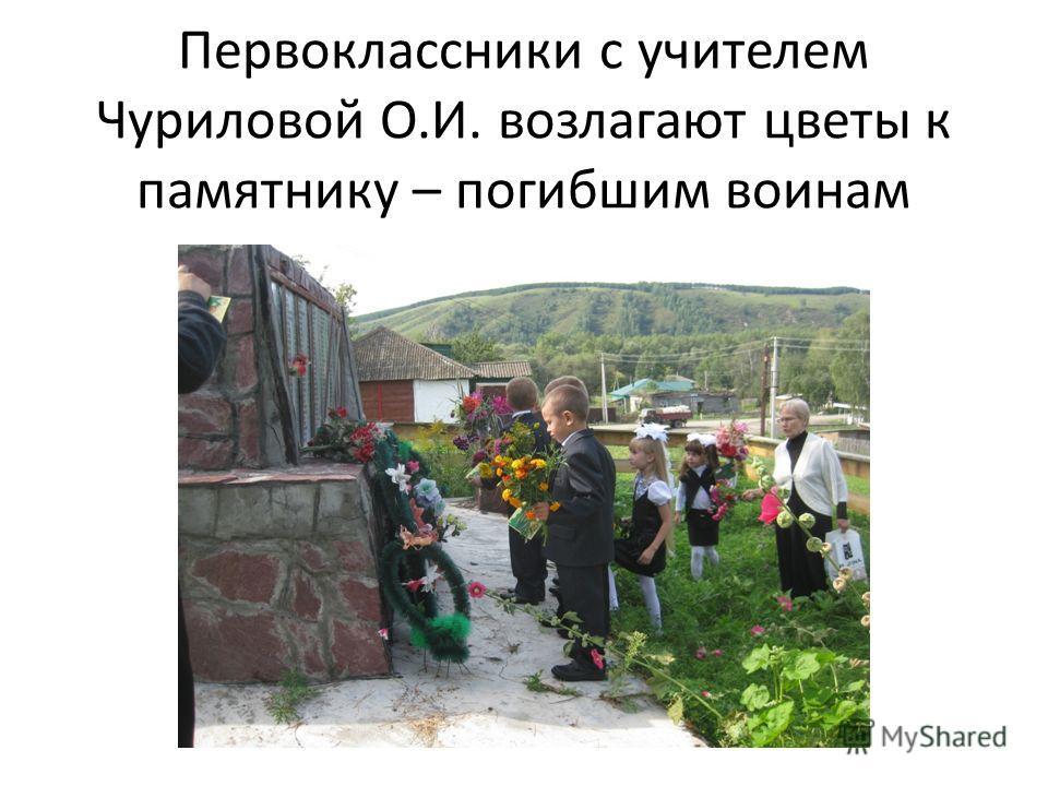 Первоклассники с учителем Чуриловой О.И. возлагают цветы к памятнику – погибшим воинам