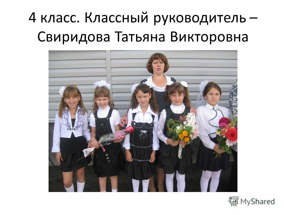 4 класс. Классный руководитель – Свиридова Татьяна Викторовна