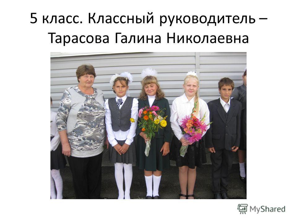 5 класс. Классный руководитель – Тарасова Галина Николаевна