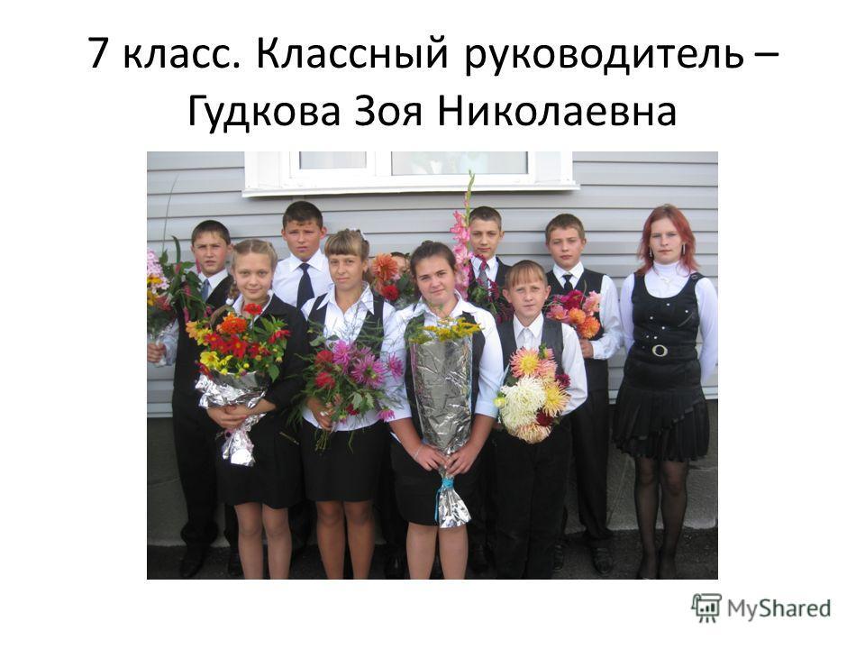 7 класс. Классный руководитель – Гудкова Зоя Николаевна