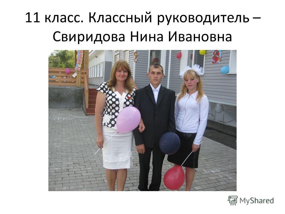 11 класс. Классный руководитель – Свиридова Нина Ивановна