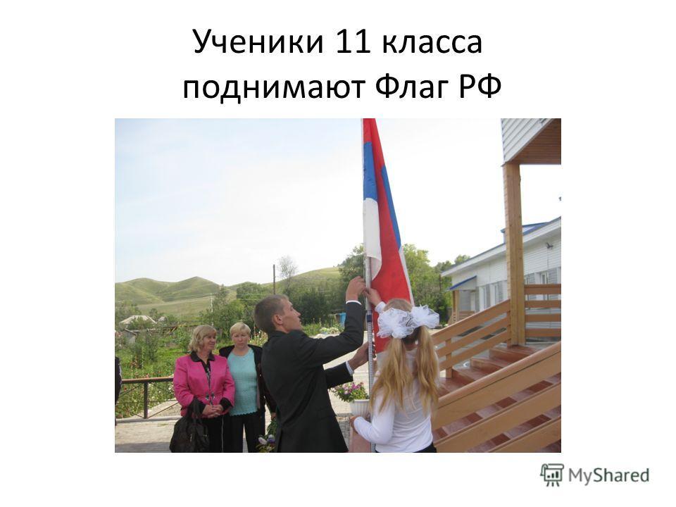 Ученики 11 класса поднимают Флаг РФ