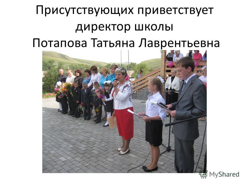 Присутствующих приветствует директор школы Потапова Татьяна Лаврентьевна