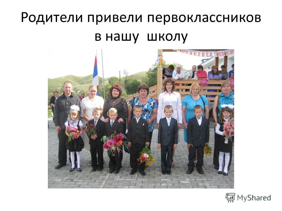 Родители привели первоклассников в нашу школу