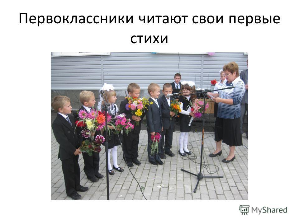 Первоклассники читают свои первые стихи