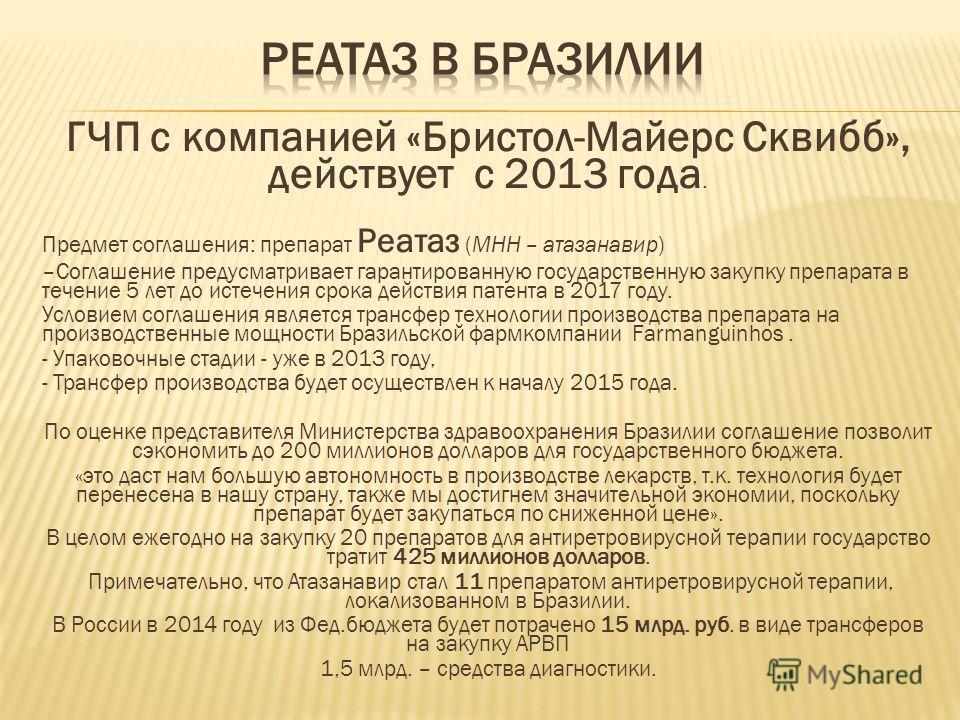 ГЧП с компанией «Бристол-Майерс Сквибб», действует с 2013 года. Предмет соглашения: препарат Реатаз (МНН – атазанавир) –Соглашение предусматривает гарантированную государственную закупку препарата в течение 5 лет до истечения срока действия патента в