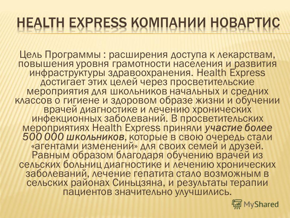 Цель Программы : расширения доступа к лекарствам, повышения уровня грамотности населения и развития инфраструктуры здравоохранения. Health Express достигает этих целей через просветительские мероприятия для школьников начальных и средних классов о ги
