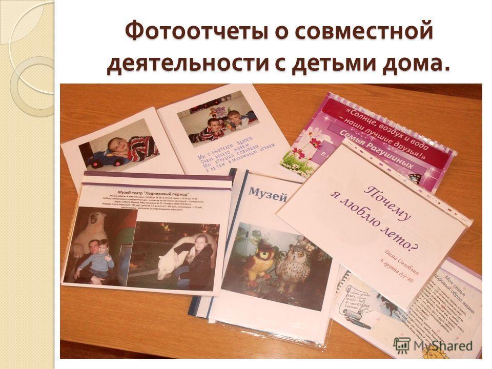 Фотоотчеты о совместной деятельности с детьми дома.