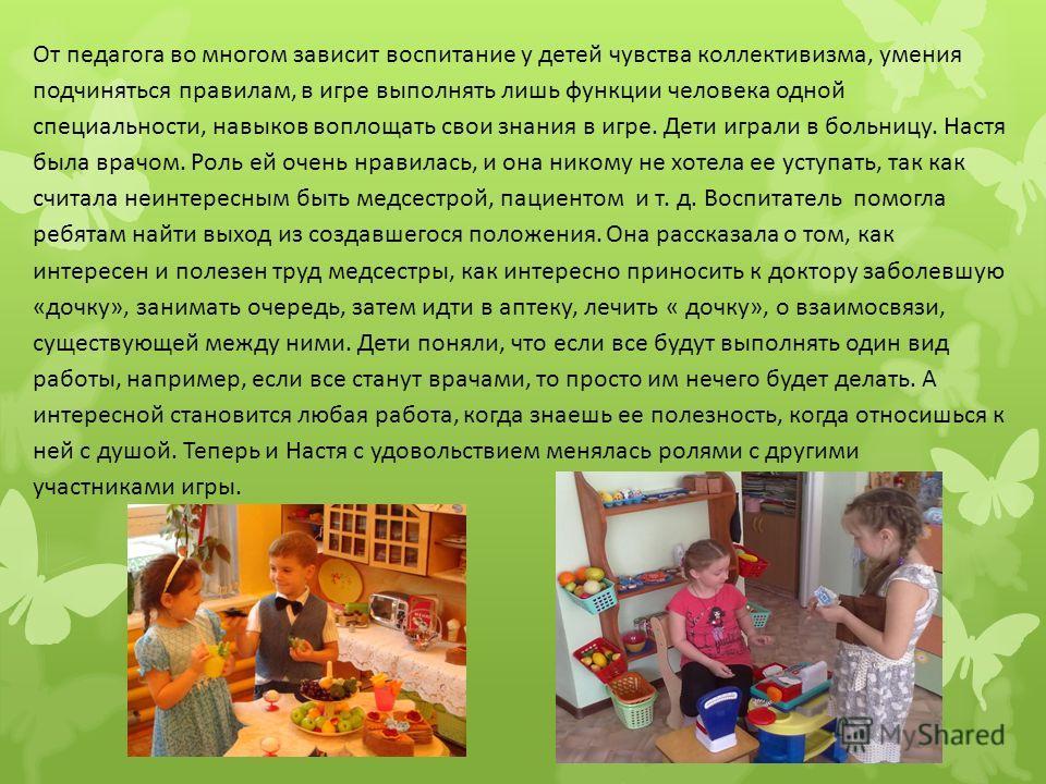 Роль воспитателя в развитии игровой деятельности. обеспечить время в режиме создать предметную среду обогащение представлений об окружающем уметь вовлечь ребенка в игру, взяв на себя роль и предложить по сюжету ребенку другую роль подключиться к игре