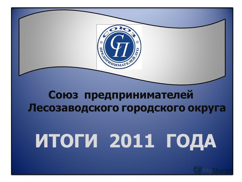 Союз предпринимателей Лесозаводского городского округа ИТОГИ 2011 ГОДА