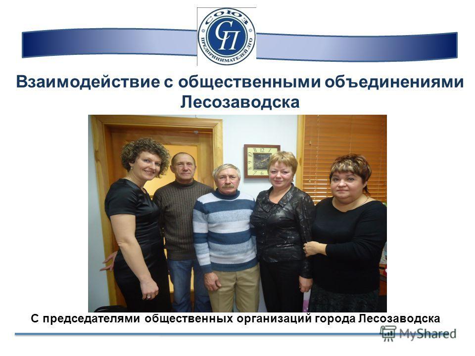 С председателями общественных организаций города Лесозаводска Взаимодействие с общественными объединениями Лесозаводска